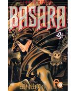 Basara Volume 24, by Yumi Tamura, Japanese Manga +English - $5.00