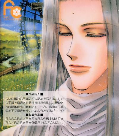 Basara Volume 25, by Yumi Tamura, Japanese Manga +English