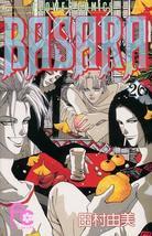 Basara Vol.#26 Manga by Yumi Tamura +English - $5.00