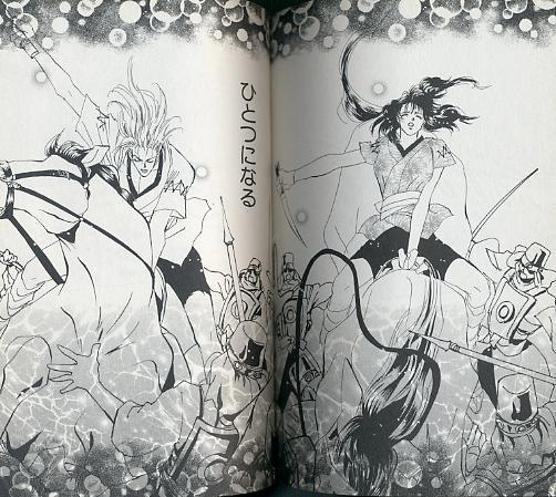 Basara Volume 26, by Yumi Tamura, Japanese Manga +English