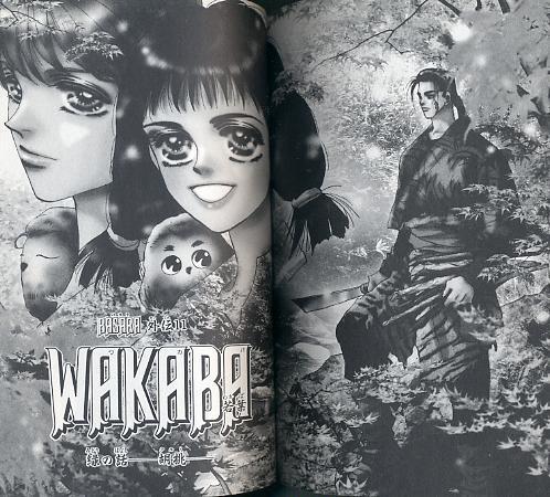 Basara Volume 27, by Yumi Tamura, japanese Manga +English