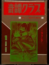 HTF Vintage - Kitan Club - Magazine 1975 1 Japanese Kinbaku Bondage BDSM... - $136.62