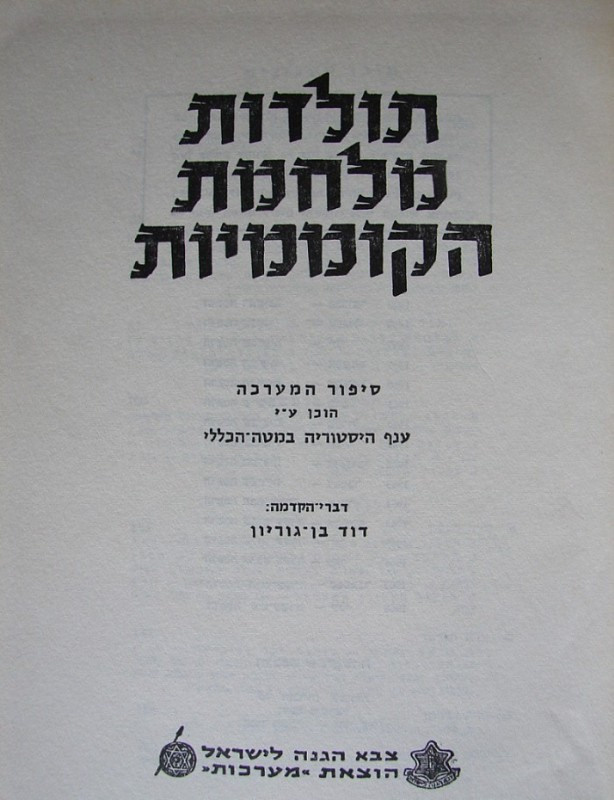 1968 JUDAICA  ISRAEL WAR OF INDEPENDENCE CAMPAIGN BOOK