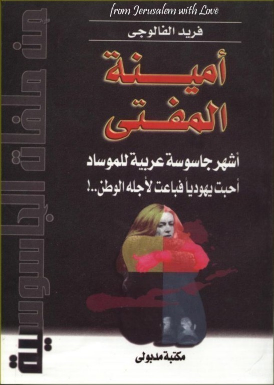 Amina - Most Famous Arab Spy for The Mosad, Arabic Book