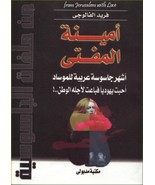Amina - Most Famous Arab Spy for The Mosad, Arabic Book - $19.75