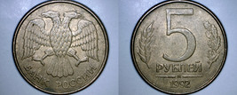 1992-M Russian 5 Rouble World Coin - Russia - $4.99