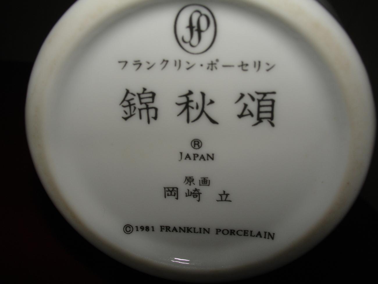 1981 Ryu Signed Japanese Maple Finch Porcelain Vase