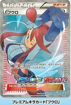 Pokemon card game XY BREAK blue shock & red flash BOX purchase special F... - $45.50