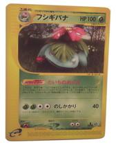 Pokemon Card - 1st Edition Japanese Venusaur - (065/128) E SERIES ***NM*** - $11.99