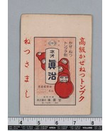 Vintage Japanese Pharmacy Medicine Envelope Unique Name Kanji SHINJI - $14.73