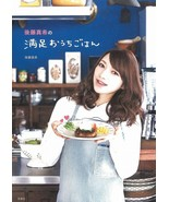 Maki Goto Morning Musume Satisfied Home Meal Cooking Recipe Book - $31.44