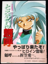Tenchi Muyo! Ryoko Character Book Dragon Magazine Manga Anime Like New Obi - $19.97