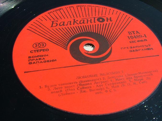 Favourite Melodies 2 BalkanTon from 1980 Made in Bulgaria