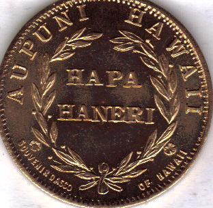 1847 KAMEHAMEHA III KA MOI TOKEN