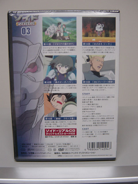 Zoids 03 DVD (Region 2) New & Sealed