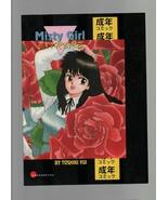 Misty Girl Extreme - Toshiki Yui - Mangerotic - Eros Comics SC 2003 1560... - $14.69