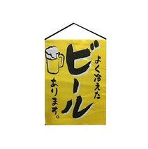 Restaurant Door Curtain Bar Doorway Room Divider Japanese - $21.88