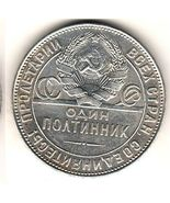 1924 Russia USSR rare 50 Kopek Poltinik Silver Coin AU Nice! - $16.00