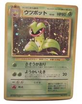 Pokemon Card - Japanese Victreebel - (#071) Jungle Set Rare Holo ***NM*** - $3.99