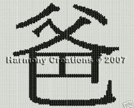 Bead Pattern Loom Stitch Chinese Symbol for Father - $0.00
