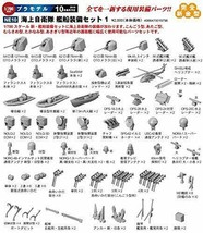 Pit road 1/700 Maritime Self-Defense Force vessels equipped with set 1 p... - $28.50