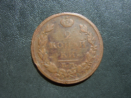 From Collection Russland Russia Empire 2 KOPEK Kopeken Kopeke 1814 EM - $10.55