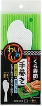 Kokubo My Home Is the Sushi Shop. It Is a Hand Volume Noisily. Green - $274,94 MXN