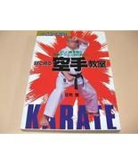 KARATE BOOK HIROSHI SHOJI KARATE KYOSHITSU - $66.33