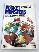 Pokemon Red Green Blue Official Guide Japan 1997 original generation Gam... - $27.59