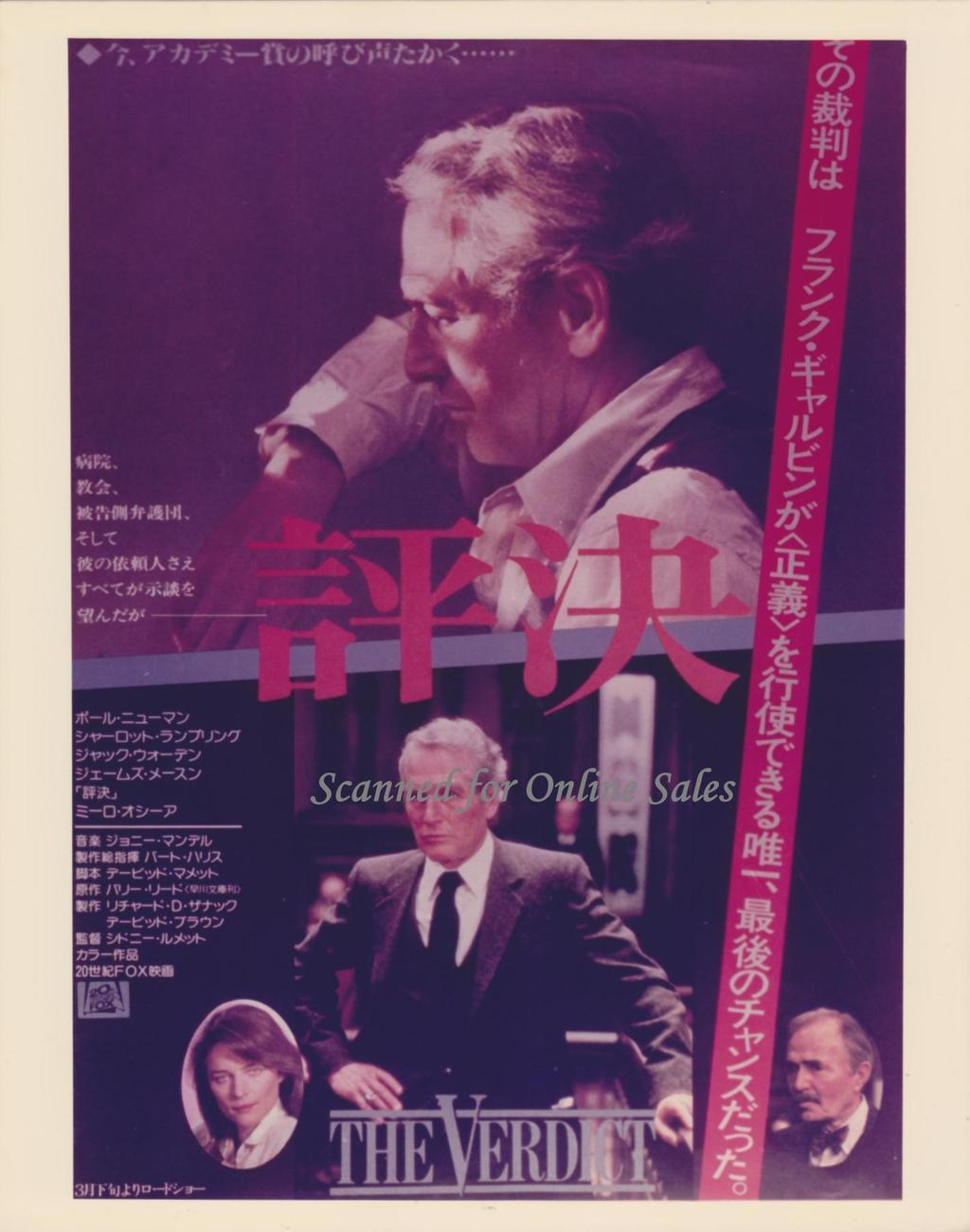 Primary image for The Verdict Paul Newman Charlotte Rampling 8x10 Photo 166312