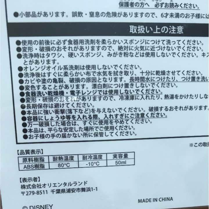 Tokyo Disney Resort limited Disney Aladdin jeanny lamp soy sauce · source Case
