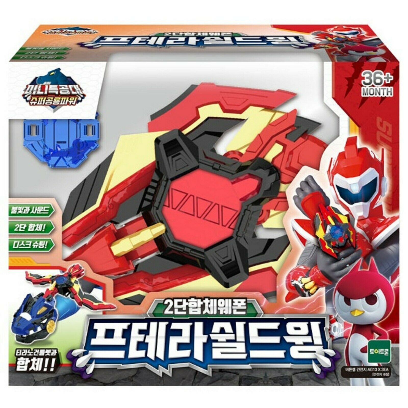 Miniforce Ptera Shield Wing Combined Weapon Super Dinosaur Power Part 2 Toy