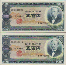JAPAN 1951 FIVE HUNDRED 500 YEN X 2 CONSECUTIVELY NUMBERED CRISP AU NOTES. - $41.58