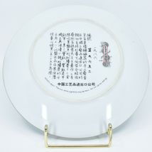 """1985 Imperial Jingdezhen Chinese Asian Limited Edition 8.5"""" Porcelain Plate image 5"""
