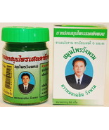 HERBAL BALM FOR SPA & AROMA THERAPY by WANGPHROM 50g. - $5.15