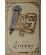 Megilat /  the book of Esther (in Hebrew) Purim holiday - £6.60 GBP