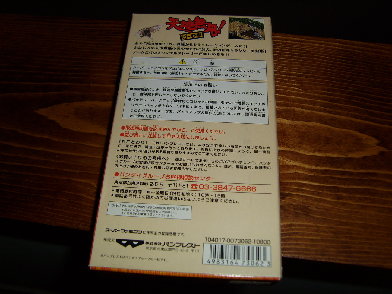 Tenchi Muyo  Super Famicon Game JAPAN only complete