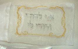 Groom Chuppah Glass Clear Green Wedding Cup Ani Ledodi Mesh Bag Judaica Wedding image 3