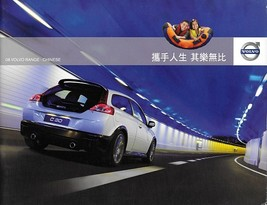 2008 Volvo FULL LINE sales brochure catalog CHINESE language 08 US C30 X... - $8.00