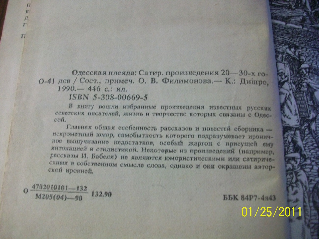 Одесская плеяда, СатиÑ