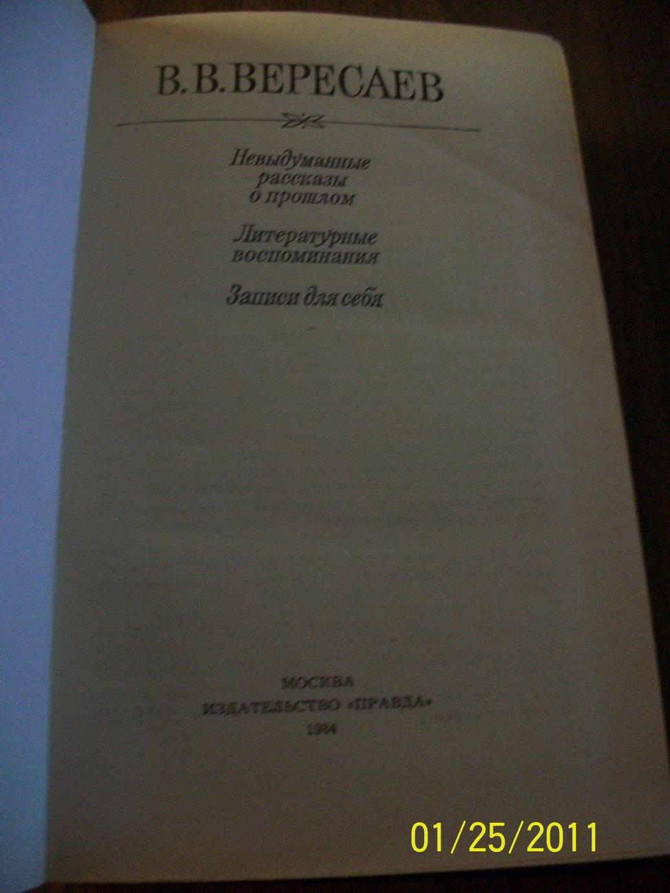 Вересаев, НевыдуманнÑ