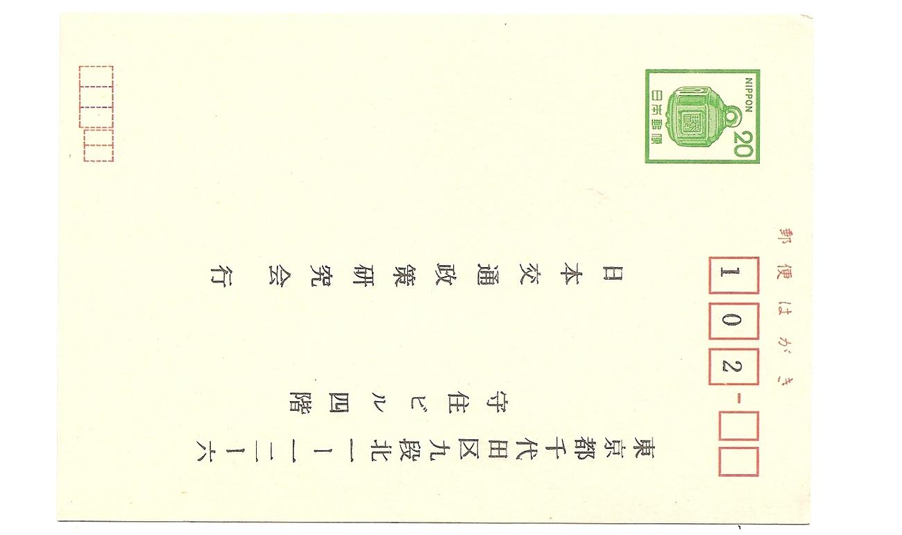 Ps japan card1