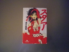 Japanese book スタアby 清水義範 - $2.00