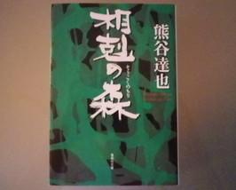 Japanese book 相克の森 熊谷達也 - $3.00