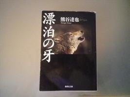 Japanese book 漂白の牙 熊谷達也 - $2.00