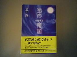 Japanese book 光の帝国 恩田陸 - $3.00