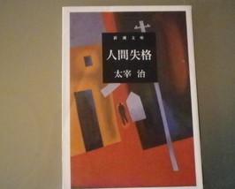 Japanese book 人間失格 by 太宰治 - $2.00