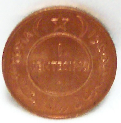 SOMALIA ELEPHANT HEAD 1 CENTESIMO 1950 COPPER COIN