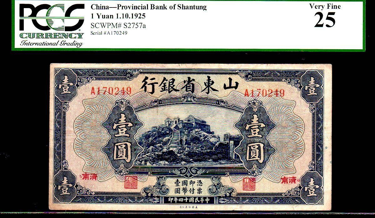 "Primary image for CHINA PS2757a ""HOUSE OF THE HILL"" 1 YUAN 1925 PCGS 25"