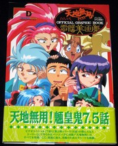 Tenchi Muyo! Ryoohki Official Graphic Book PC98 Computer Game Anime Mang... - $12.97